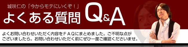 モテる方法よくある質問Q&A